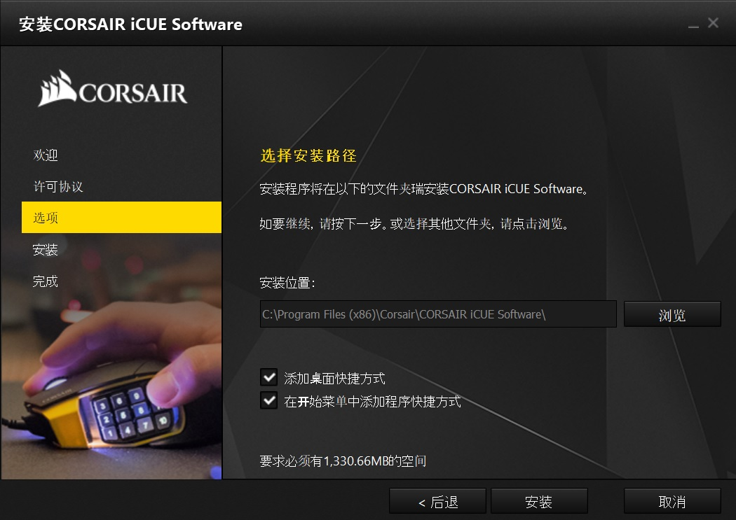 icue_installer_simplified_chinese.jpg